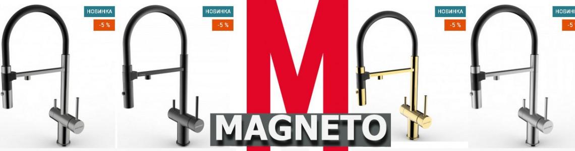 Новые смесители Paulmark Magneto